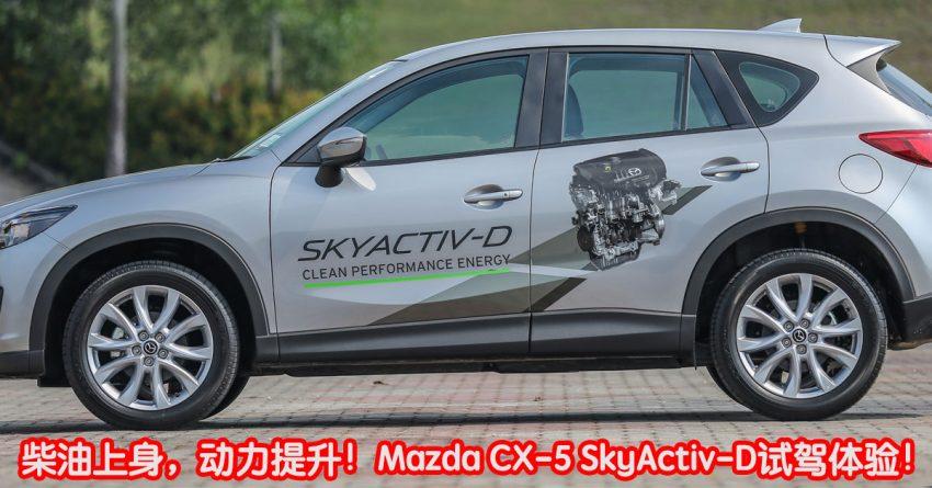 柴油上身,动力提升!Mazda CX-5 SkyActiv-D试驾体验! Image #4956