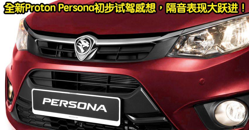 全新Proton Persona初步试驾感想,隔音表现大跃进! Image #3872