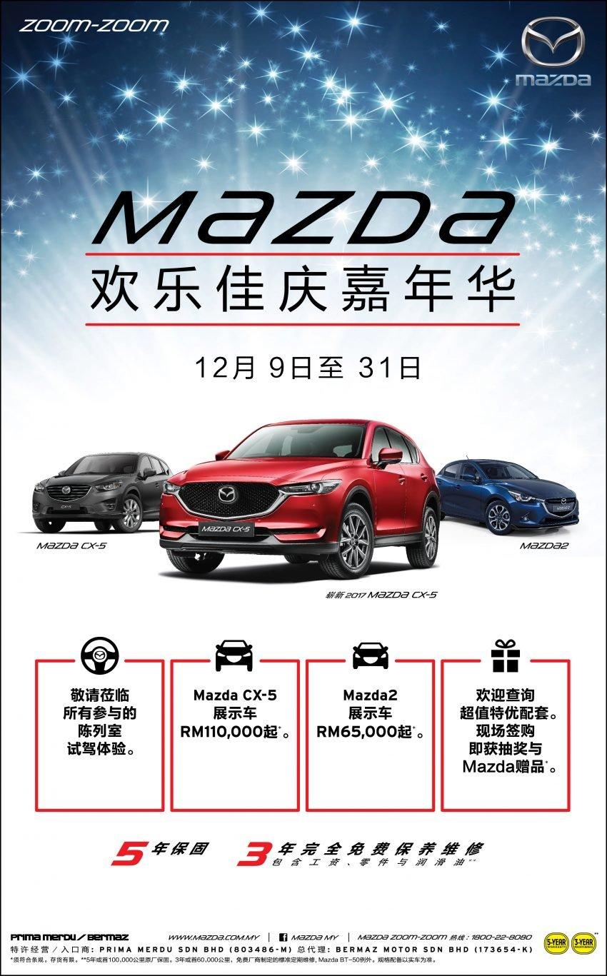 Mazda 举办欢乐佳庆嘉年华,原厂展示车提供巨额折扣,Mazda 2 展示车只需6.5万令吉起,CX-5 只需11万令吉起! Image #51252