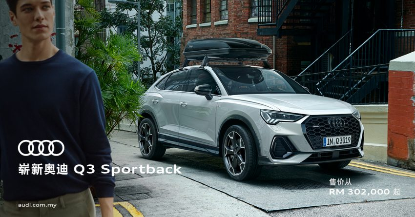 商业资讯: 透过全新 Audi 线上虚拟陈列室观赏并购买全新梦寐以求的 Audi , 包括高性能 RS 版本与 Q3 Sportback ! Image #132048