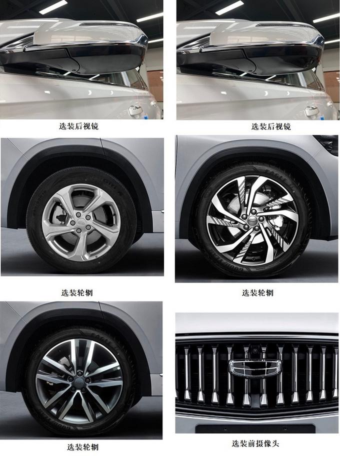 全新旗舰SUV, 吉利 KX11 申报文件被曝光, 搭载2.0T引擎? Image #145190