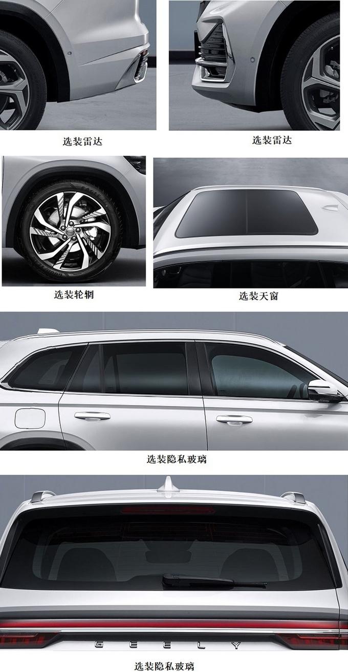 全新旗舰SUV, 吉利 KX11 申报文件被曝光, 搭载2.0T引擎? Image #145191