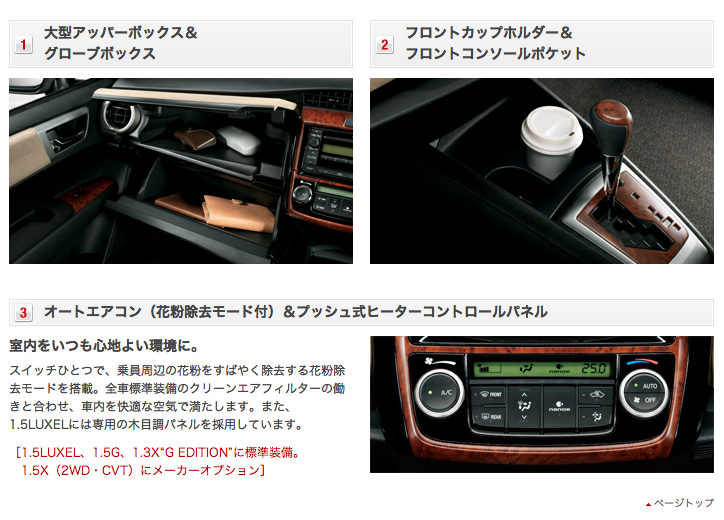 2012 Toyota Corolla Axio launched in Japan – does it preview the next generation Corolla Altis interior? Image #107301