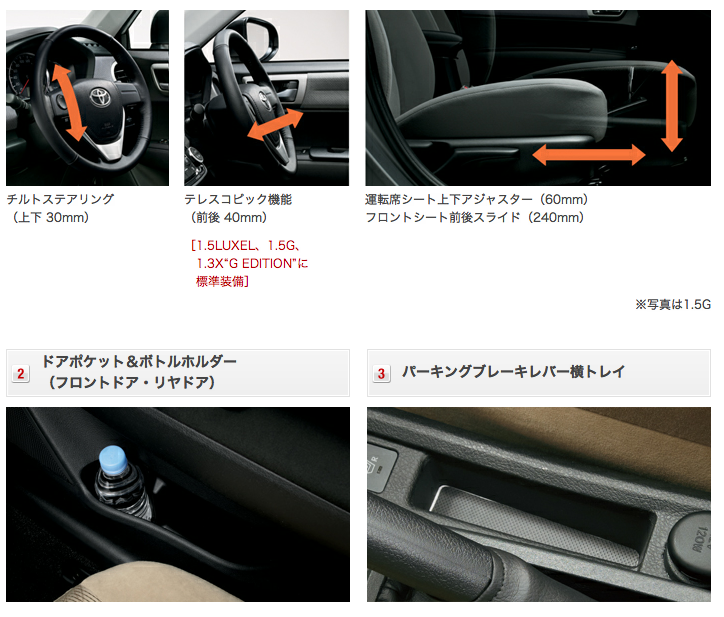 2012 Toyota Corolla Axio launched in Japan – does it preview the next generation Corolla Altis interior? Image #107302