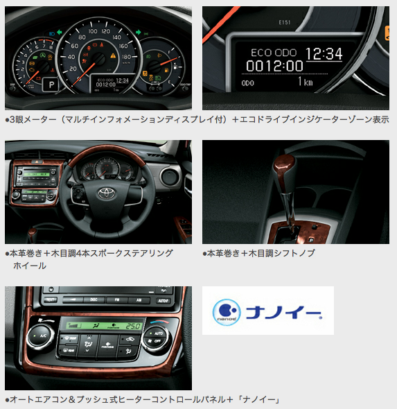 2012 Toyota Corolla Axio launched in Japan – does it preview the next generation Corolla Altis interior? Image #107303