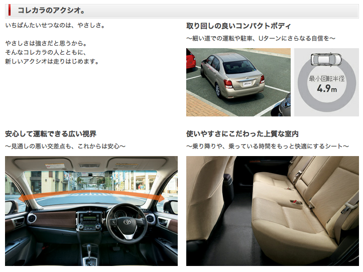 2012 Toyota Corolla Axio launched in Japan – does it preview the next generation Corolla Altis interior? Image #107306