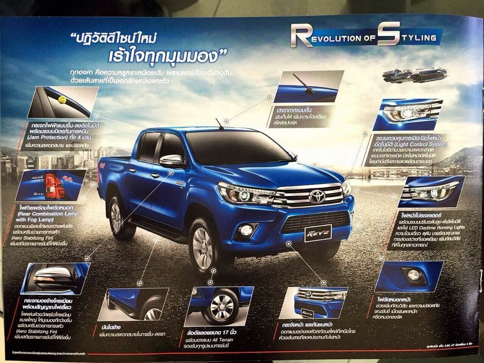 2016 Toyota Hilux Revo revealed in leaked brochure!