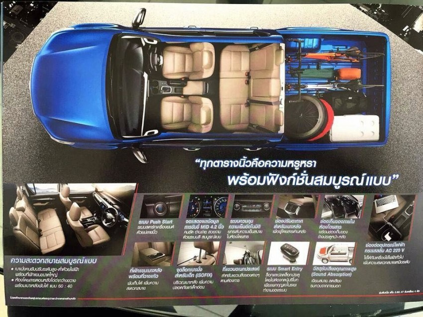 2016 Toyota Hilux Revo revealed in leaked brochure! Image #341316