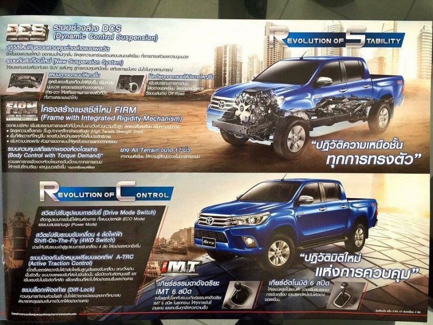 2016 Toyota Hilux Revo revealed in leaked brochure! Image #341317