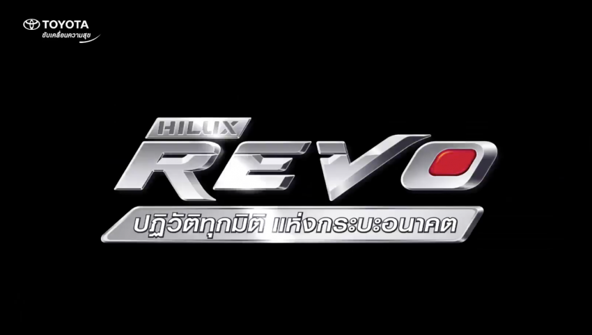 VIDEO: Toyota Hilux Revo teaser – launching end May Image #337407