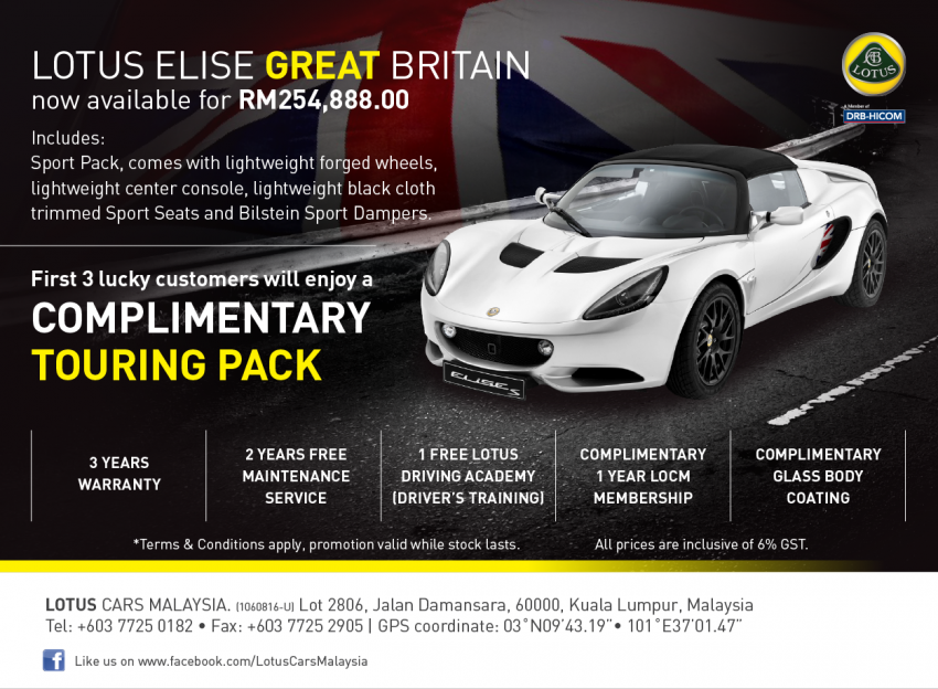 AD: Test drive and book the Lotus Elise GREAT Britain edition – now with complimentary Touring Pack* Image #375056