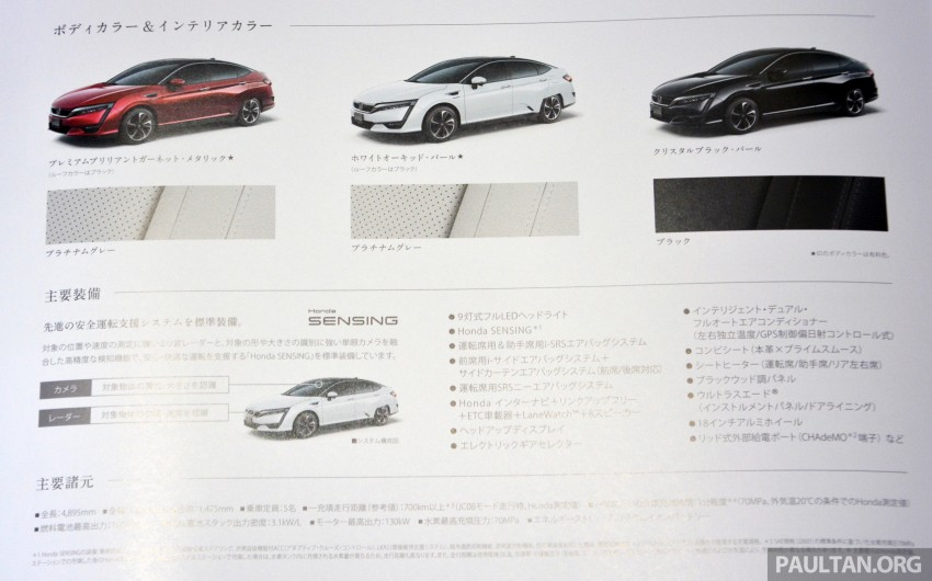 Tokyo 2015: Honda Clarity Fuel Cell makes its debut Image #398752