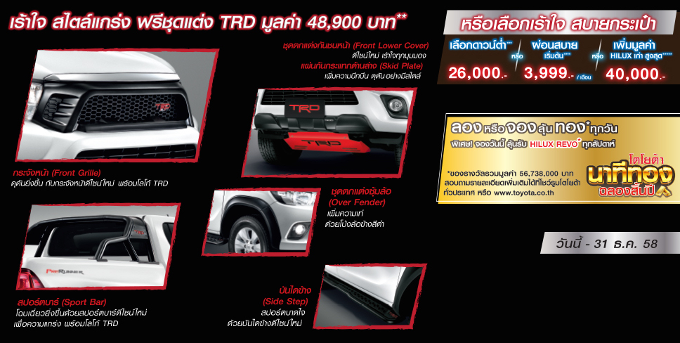 Video Toyota Hilux Revo Gets Trd Kit In Thailand Image 405854