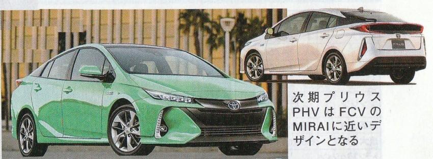 Toyota Prius Plug-in Hybrid rendered ahead of debut Image #464975