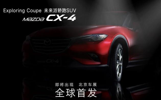 Mazda CX-4 teaser 1