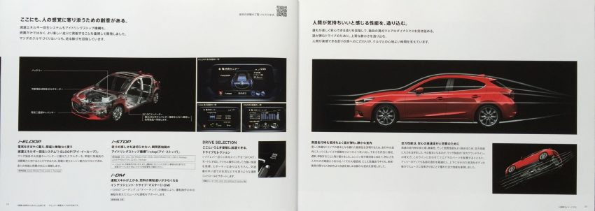 New Mazda 3 facelift revealed in Japanese brochure Image #517348