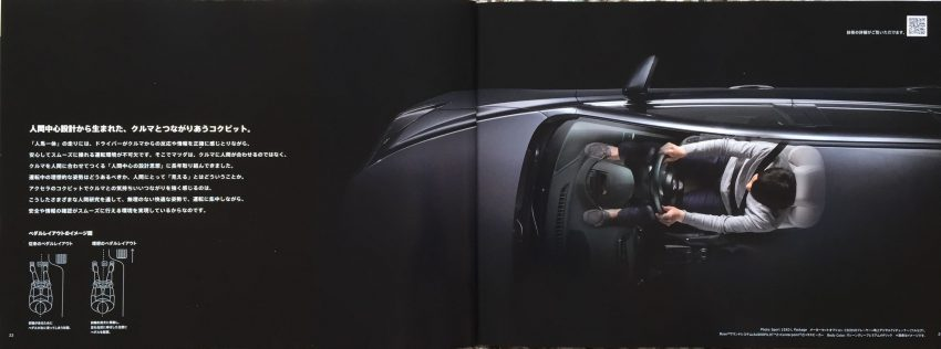 New Mazda 3 facelift revealed in Japanese brochure Image #517350