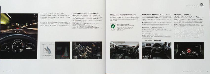 New Mazda 3 facelift revealed in Japanese brochure Image #517351