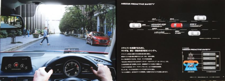 New Mazda 3 facelift revealed in Japanese brochure Image #517352