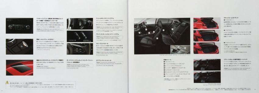 New Mazda 3 facelift revealed in Japanese brochure Image #517355