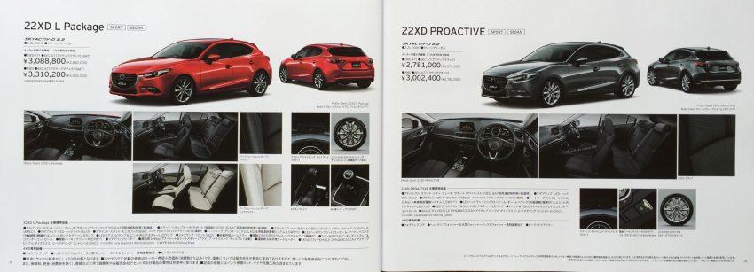 New Mazda 3 facelift revealed in Japanese brochure Image #517356