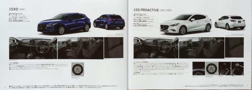 New Mazda 3 facelift revealed in Japanese brochure Image #517357