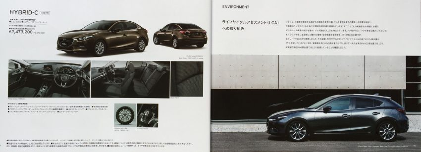 New Mazda 3 facelift revealed in Japanese brochure Image #517360