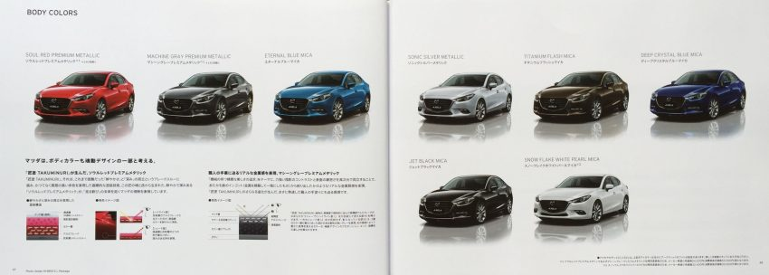 New Mazda 3 facelift revealed in Japanese brochure Image #517361