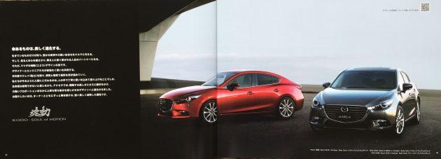 2016 Mazda 3 facelift brochure 3