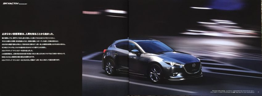 New Mazda 3 facelift revealed in Japanese brochure Image #517345