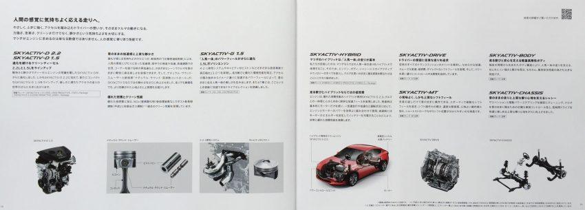New Mazda 3 facelift revealed in Japanese brochure Image #517346
