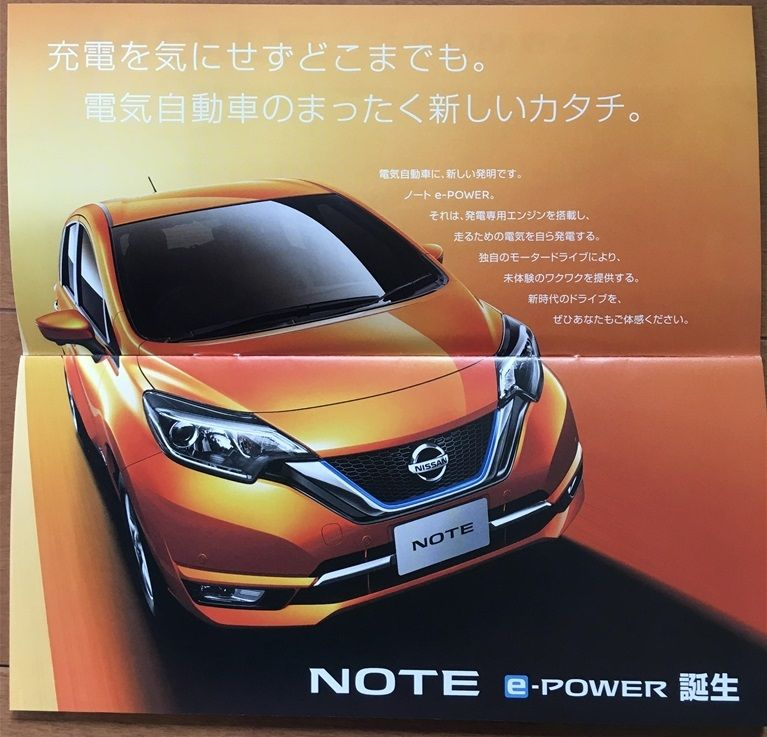 2017 Nissan Note facelift production starts in Japan – new e-Power range extender hybrid variants added Image #568263
