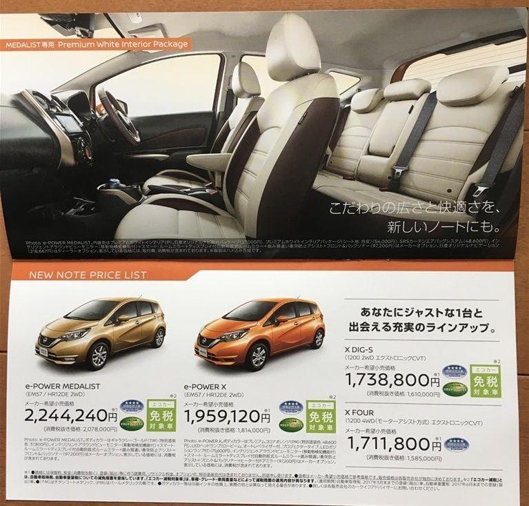 2017 Nissan Note facelift production starts in Japan – new e-Power range extender hybrid variants added Image #568266