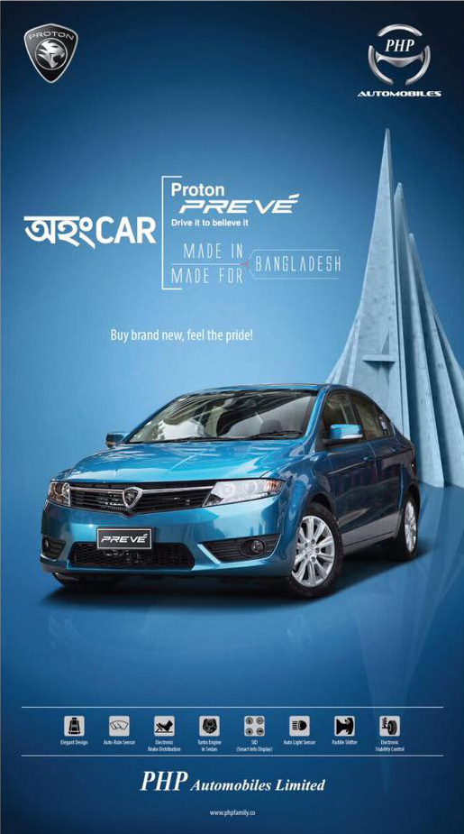 Proton Preve now assembled in Bangladesh by PHP Image #667655