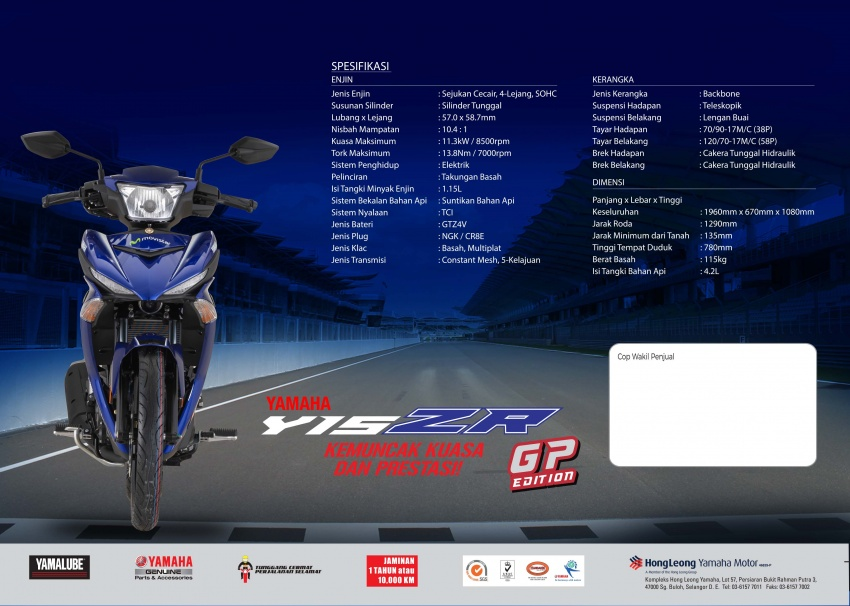 2018 Yamaha Y15ZR SE GP Edition released – RM8,891 Image #721153