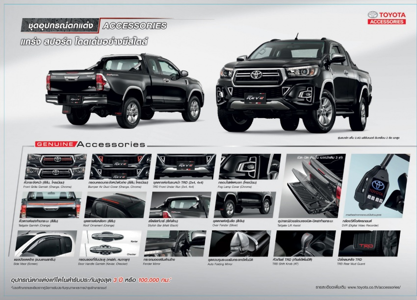 2018 Toyota Hilux facelift gets new Tacoma-style face Image #737655