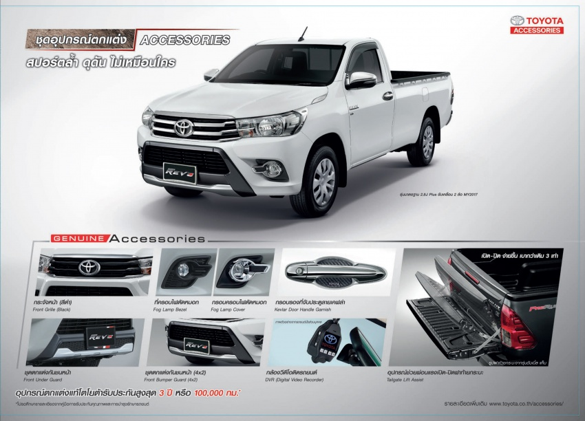 2018 Toyota Hilux facelift gets new Tacoma-style face Image #737663