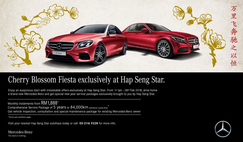 AD: Enjoy an auspicious start to 2018 with a Mercedes-Benz during Hap Seng Star's Cherry Blossom Fiesta Image #756964