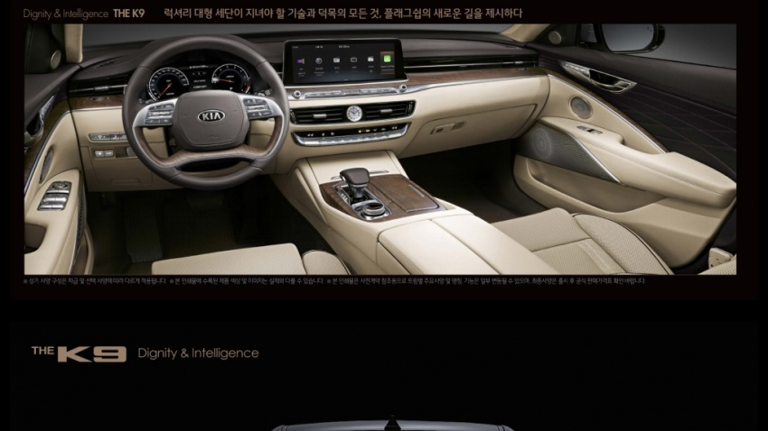 2018 Kia K900 – first images out, brochure leaked Image #793018