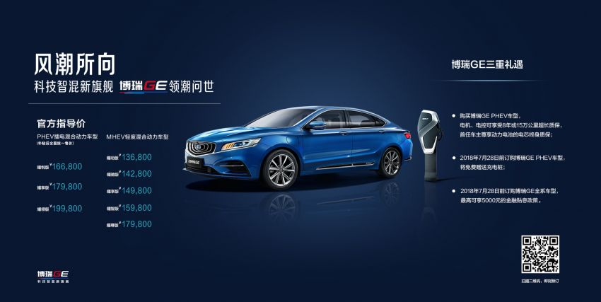 Geely Borui GE – MHEV, PHEV powertrains, display key, AEB, dual-screen dash; next Proton Perdana? Image #822182