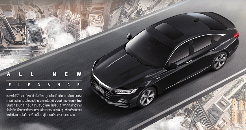 2019 Honda Accord launched in Thailand – 1.5L Turbo and 2.0L Hybrid, priced from RM193k to RM231k Image #936268