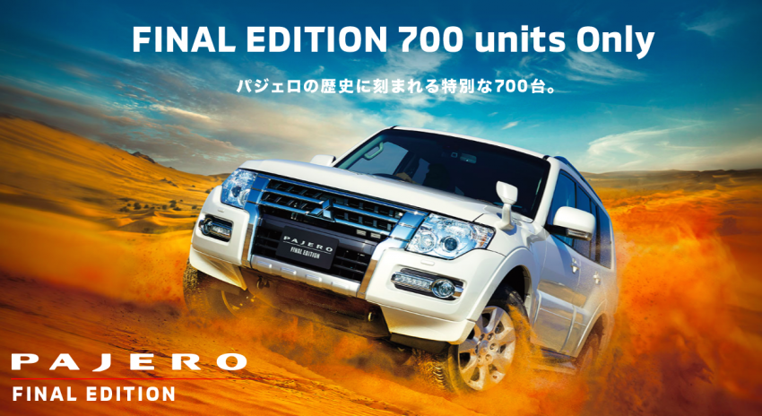 Mitsubishi Pajero Final Edition – a 700-unit farewell Image #953324