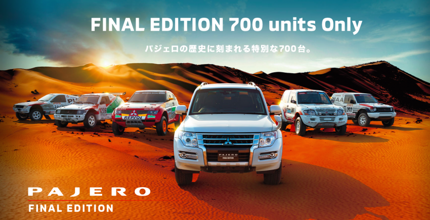 Mitsubishi Pajero Final Edition – a 700-unit farewell Image #953315
