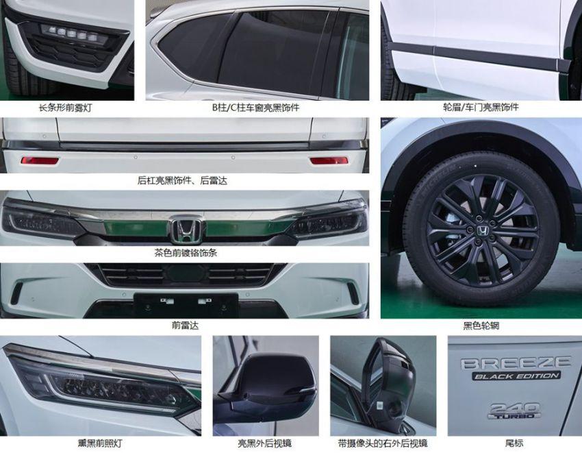 Honda Breeze  – SUV berasaskan CR-V dengan muka seakan Accord generasi baharu, hanya untuk China Image #1001367