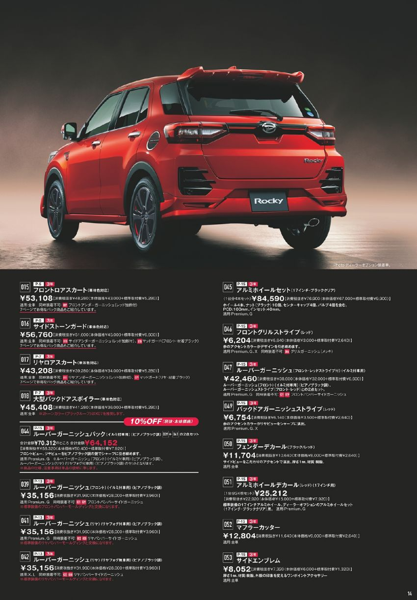 Daihatsu Rocky – official range of accessories out Image #1042643