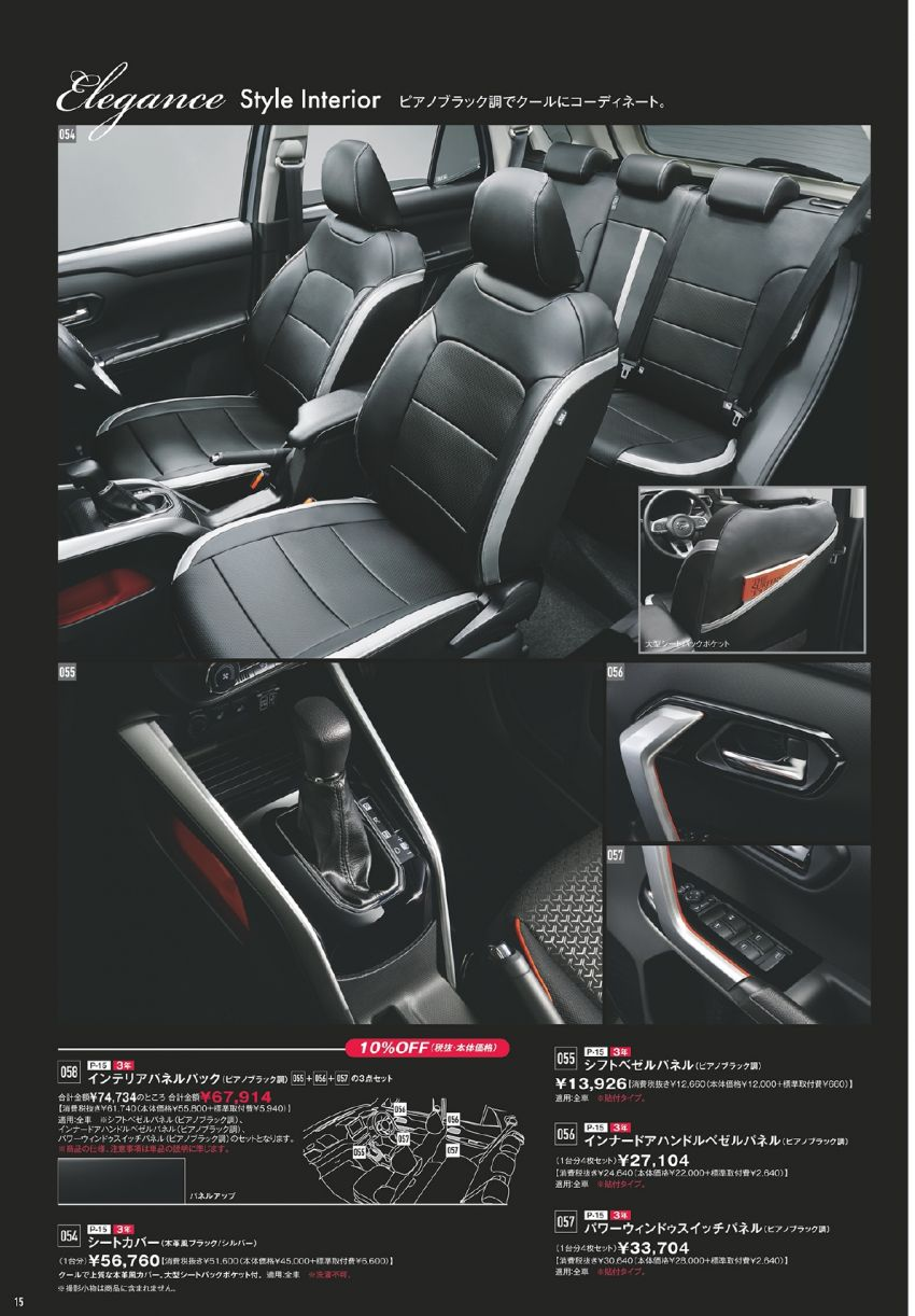 Daihatsu Rocky – official range of accessories out Image #1042644