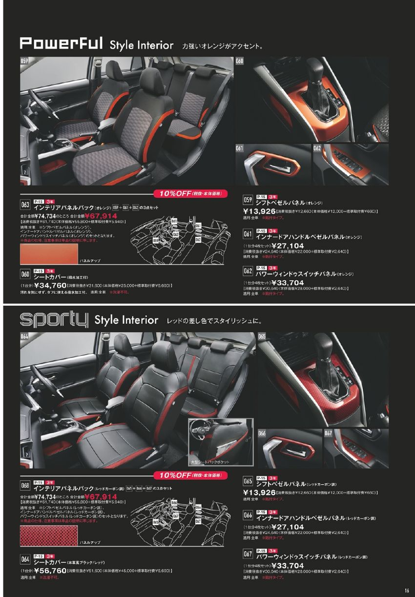 Daihatsu Rocky – official range of accessories out Image #1042645