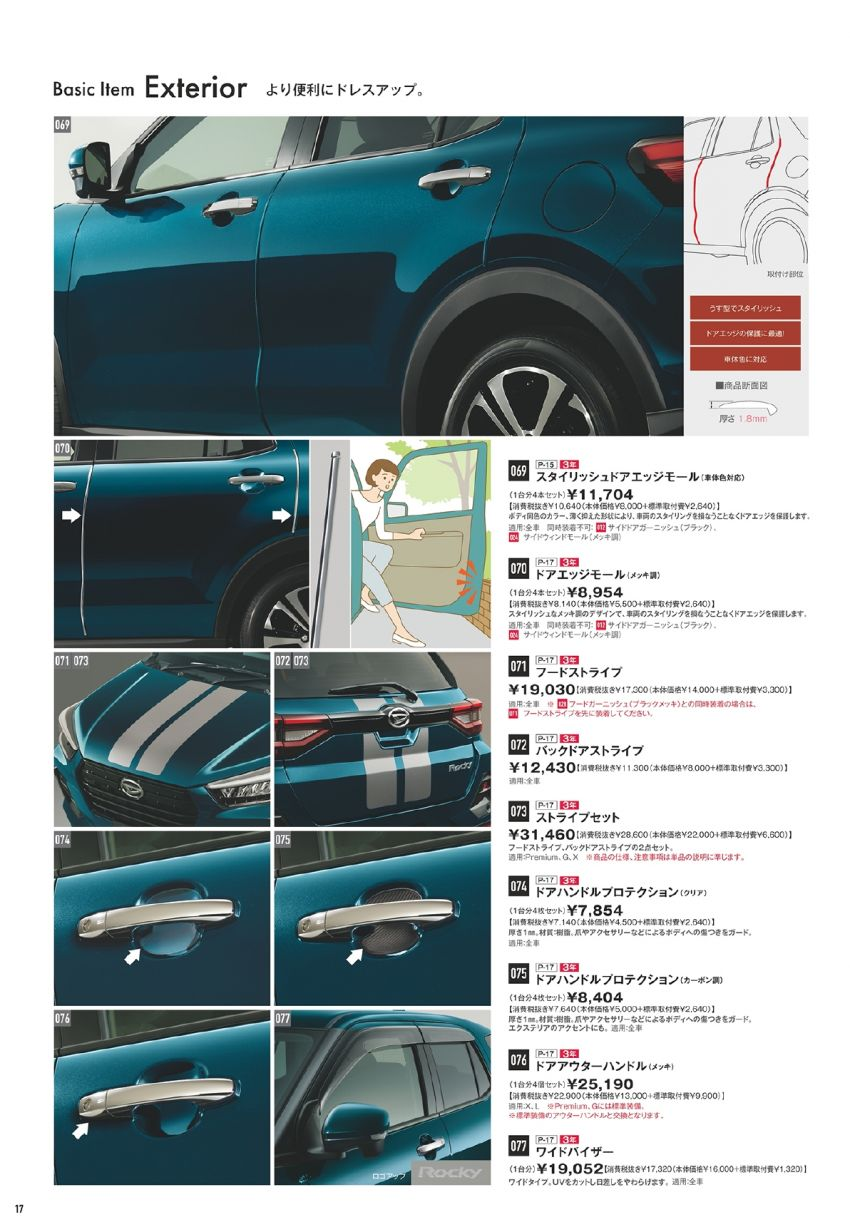 Daihatsu Rocky – official range of accessories out Image #1042646
