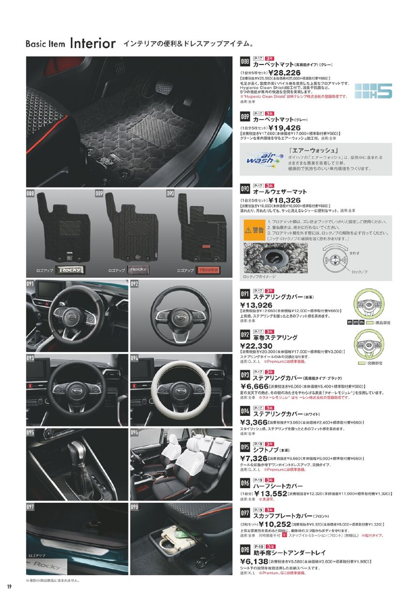 Daihatsu Rocky – official range of accessories out Image #1042648