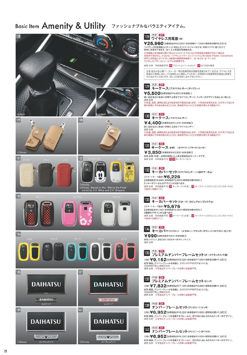 Daihatsu Rocky – official range of accessories out Image #1042652